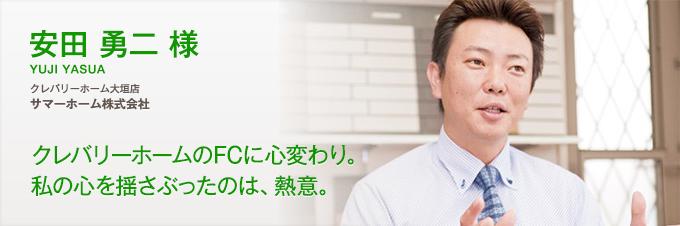 安田 勇二 様