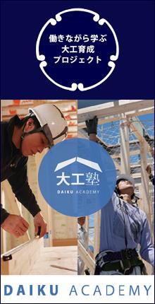 一流の社員大工・監督育成塾 | SAMURAI Builders