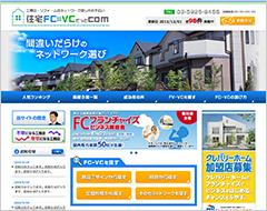 業界唯一の住宅ネットワーク専門ポータルサイト「住宅FC・VCどっとcom」