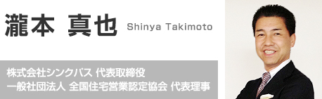 瀧本 真也 株式会社シンクパス 代表取締役 一般社団法人 全国住宅営業認定協会 代表理事