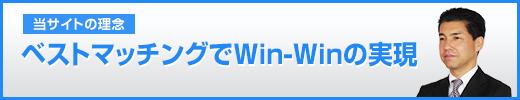 当サイトの理念 ベストマッチングでWin-Winの実現