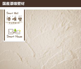 国産漆喰壁材
