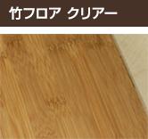 竹フロア クリアー