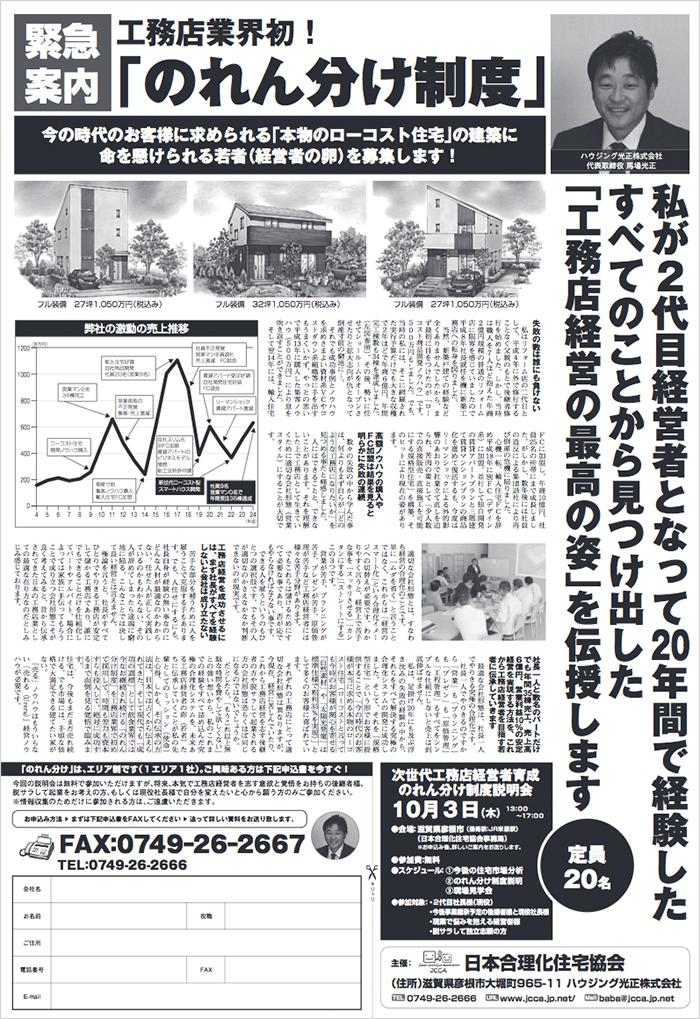 日本唯一の住宅合理化コンサルタントによる直接指導