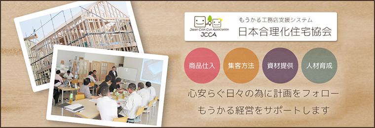 日本合理化住宅協会