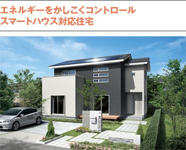 エネルギーをかしこくコントロール スマートハウス対応住宅