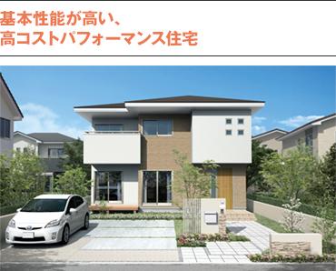 基本性能が高い、 高コストパフォーマンス住宅