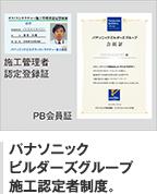 パナソニック ビルダーズグループ 施工認定者制度。