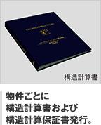 物件ごとに 構造計算書および 構造計算保証書発行。