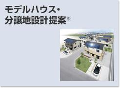 モデルハウス・ 分譲地設計提案※