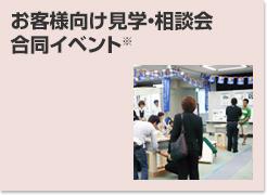 お客様向け見学・相談会  合同イベント※