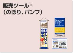 販売ツール※ (のぼり、パンフ)