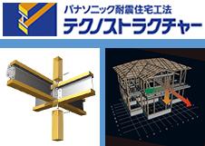 耐震等級3の実現に加え、構造計算をサポート
