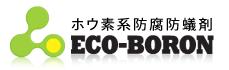 エコボロン