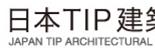 日本TIP建築協会