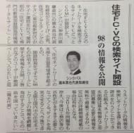 新聞掲載20140520②